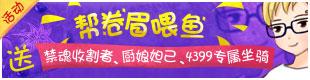 洛克王国年年有余岁岁平安春节活动