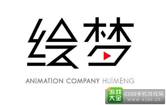 绘梦动画宣布获上亿元投资 投资方为腾讯与梧桐树