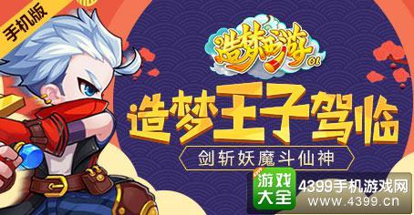 《造梦西游OL》年末献礼 小年活动限时开启!