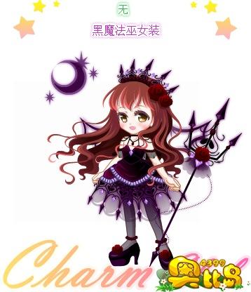 奥比岛黑魔法巫女装图鉴