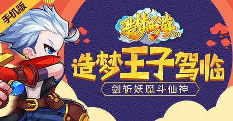 【活动】《造梦西游OL》年末献礼 小年活动限时开启!