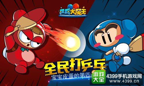 全民乒乓对战手游《乒乓大魔王》1月20日公测