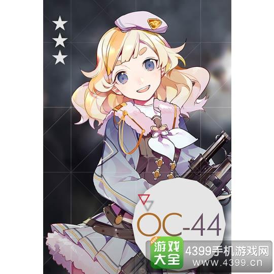 少女前线Ots-44图鉴
