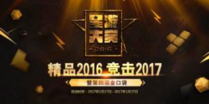 2016年度星游大赏暨第四届金口袋奖:头条数据解析