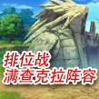 """""""火影忍者OL排位战满查克拉阵容"""""""