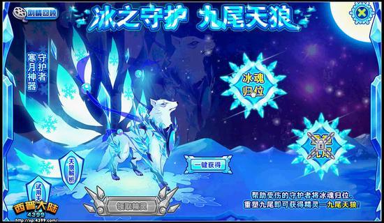 西普大陆冰之守护 九尾天狼轻松得