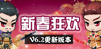 战斗吧主公V6.2版本更新公告