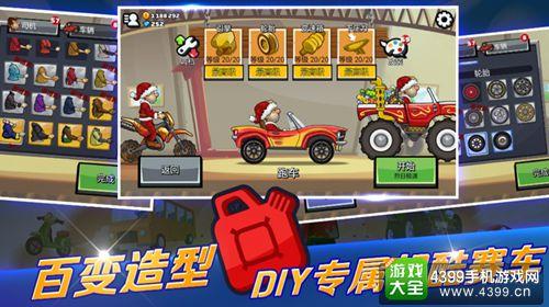 赛车小游戏4399_五亿玩家强烈推荐 《登山赛车2》正式登陆安卓_4399