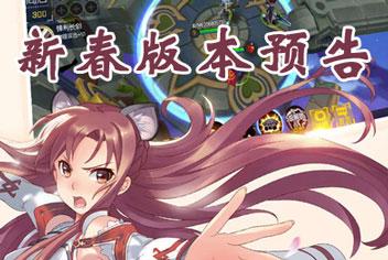 次元大作战新春版本预告 破军歌姬迎新年