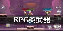 小小枪王RPG类武器好不好 RPG类武器使用攻略