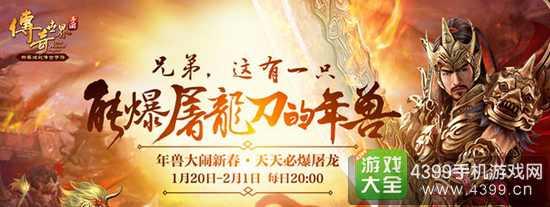 《传奇世界手游》春节活动