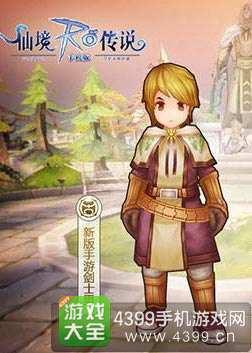 仙境传说ro剑士技能属性