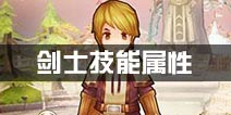 仙境传说ro剑士技能属性 守护永恒的爱剑士职业介绍