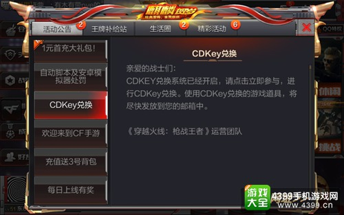 CF手游礼包兑换