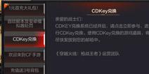 CF手游礼包兑换码怎么兑换 CDKEY兑换方法