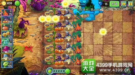 植物大战僵尸2恐龙危机第二十天