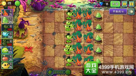 植物大战僵尸2恐龙危机第二十一天