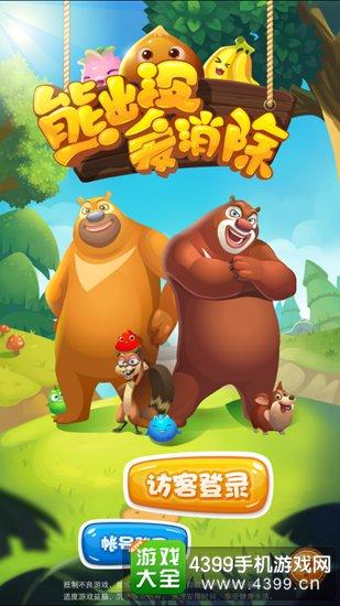 熊出没森林卡通