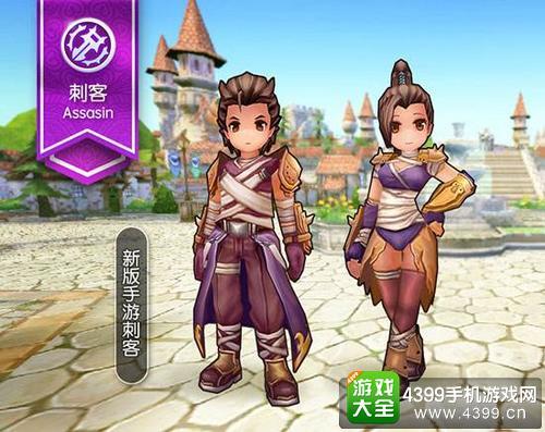 仙境传说ro刺客技能属性