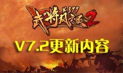 武将风云录2V7.2版本更新内容