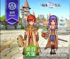 仙境传说ro巫师技能属性图鉴
