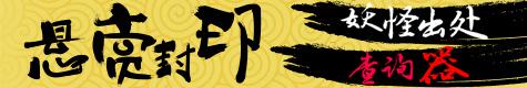 阴阳师悬赏封印