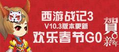 西游戰記3 V10.3版本 歡樂春節GO