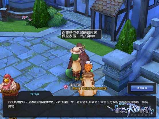 仙境传说ro抗击魔潮