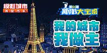 新游大宝鉴:随心打造 模拟城市