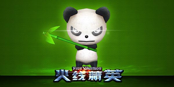 火线精英熊猫背包