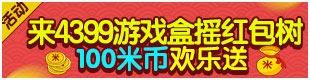 4399游戏盒摇红包树得米币