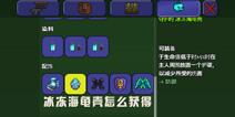 【教程】泰拉瑞亚手机版冰冻海龟壳怎么获得