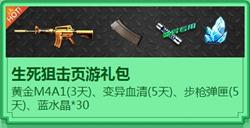 4399生死狙击