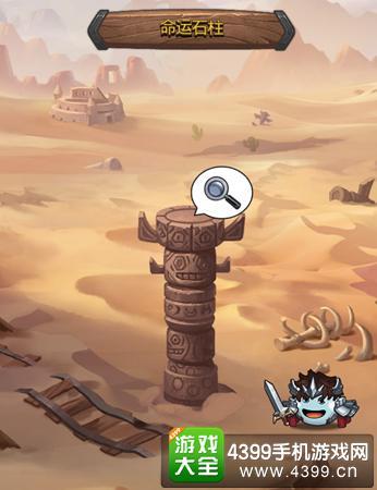 不思议迷宫命运之柱攻略玩法汇总