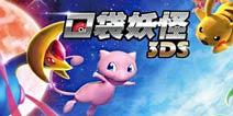 超梦限时降临《口袋妖怪3DS》1.23新服开启