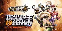 新增春节时装《小小枪王》新版本上线