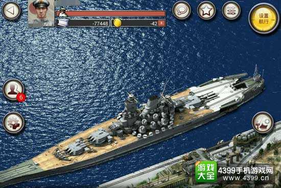 大海战手机版