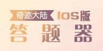 奇迹暖暖IOS版答题器 苹果版知识问答攻略大全
