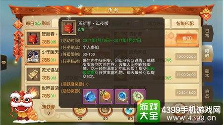 《天下》手游春节福利第二弹