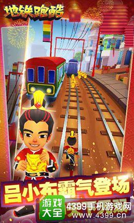 《地铁跑酷》iOS今日首发