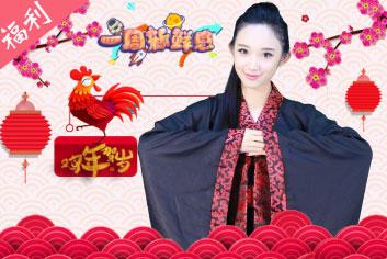 一周新鲜感106期:春节游戏推荐