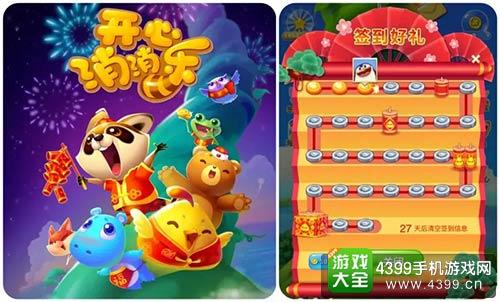 春节新玩法开启《开心消消乐》福利狂欢不停歇