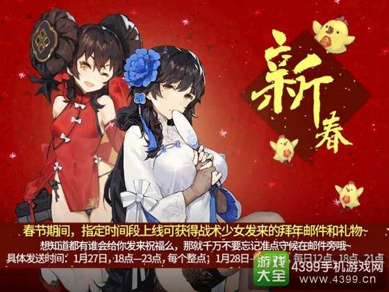 少女前线春节活动
