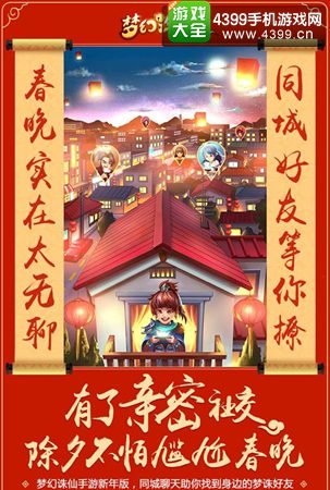 《梦幻诛仙》手游开启新春防冻手册