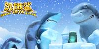 <font color='#FF0000'>【礼包】《饥饿的鲨鱼:进化》钻石免费领!</font>