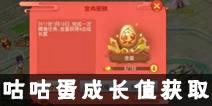 梦幻西游手游咕咕蛋成长值怎么获得 咕咕蛋成长获取方法