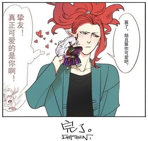 想知道酒吞童子召唤出茨木是什么样的情景吗?