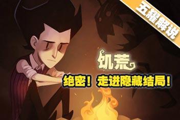 【五耀解说】饥荒新春特辑走进隐藏结局