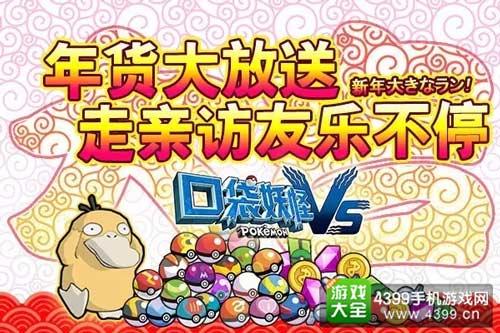《口袋妖怪VS》新春活动第二弹 走亲访友乐享年货