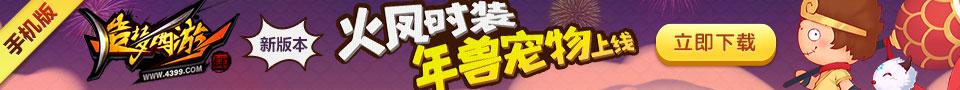 造梦西游4手机版更新公告
